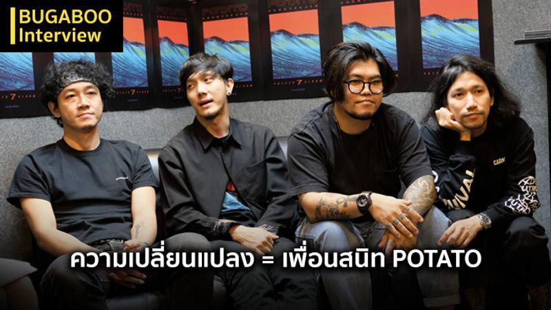 """POTATO วงดนตรีแมวเก้าชีวิต แนวคิดล้มต้องลุก """"ทุกความเปลี่ยนแปลง คือเพื่อนสนิท"""" : Bugaboo Interview"""