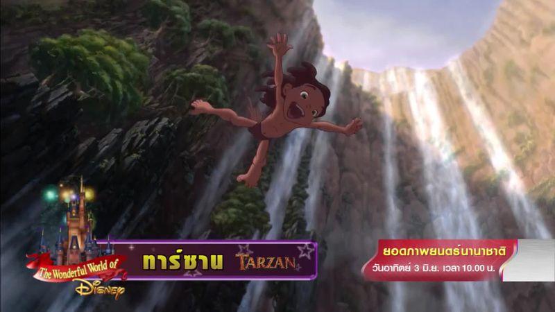 ยอดภาพยนตร์นานาชาติ Tarzan ทาร์ซาน 3 มิ.ย.61
