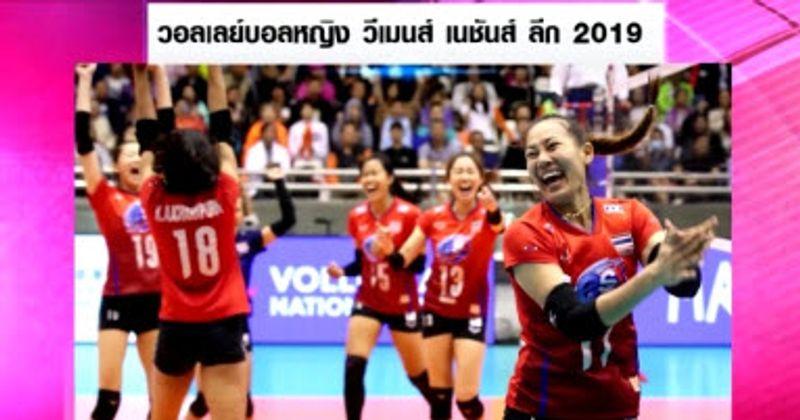 ฟอร์มเจ๋ง! วอลเลย์บอลหญิงไทย ตบชนะ บัลแกเรีย 3-1 เนชั่นส์ลีก 2019
