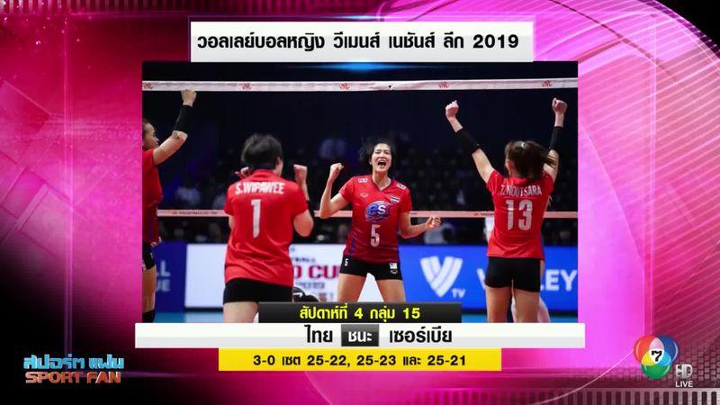 ตบสาวไทย ประเดิมสวย เก็บชัย เซอร์เบีย 3 เซตรวด ลูกยางเนชันส์ ลีก 2019