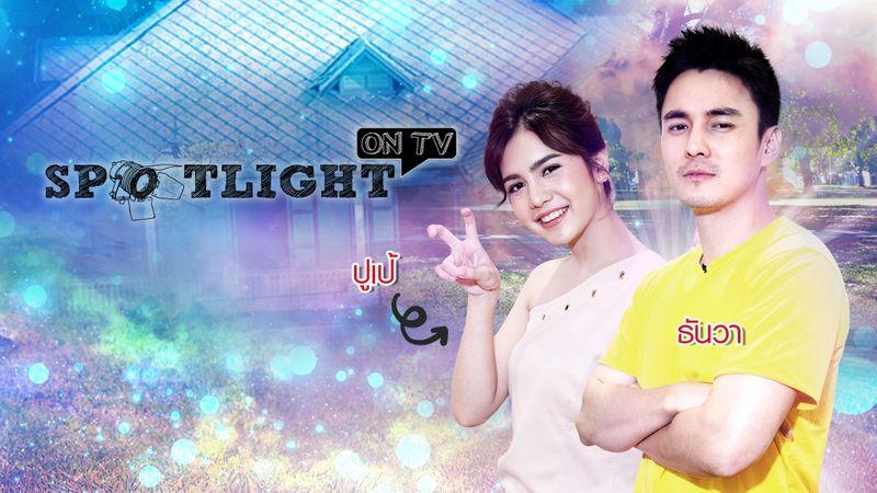 SPOTLIGHT ON TV ธันวา - ปูเป้ เกศรินทร์ 5 ธ.ค.61