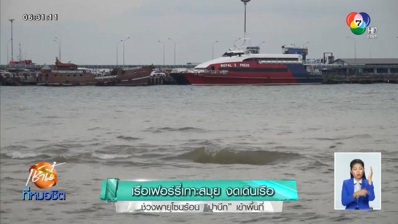 เรือเฟอร์รี่เกาะสมุย งดเดินเรือ ช่วงพายุโซนร้อนปาบึก เข้าพื้นที่