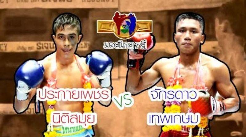 โปรแกรมมวยไทย 7 สี วันอาทิตย์ที่ 15 มีนาคม 2558