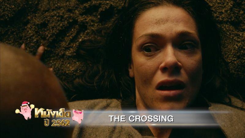 หนังเด็ด 7HD ปี 2562 Ver.Series - The Crossing