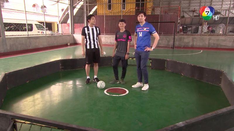 เจาะลึกกีฬา Street Football กับนักกีฬาทีมชาติไทย แชมป์เอเชียและอเมริกาใต้ ตอน 2 [เจาะสนาม@Midnight]