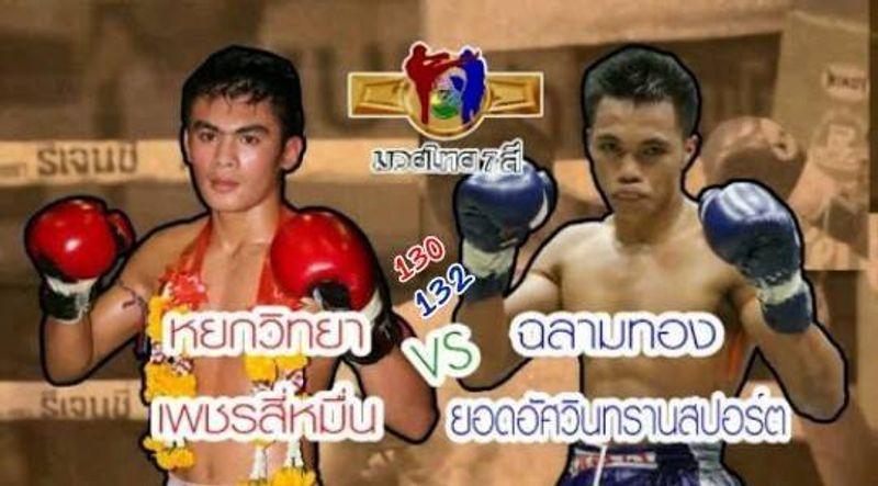 โปรแกรมมวยไทย 7 สี อาทิตย์ 29 มีนาคม 2558