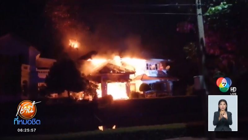 ไฟไหม้บ้านหรู ในหมู่บ้านชื่อดังย่านปทุมธานี วอดกลางดึก
