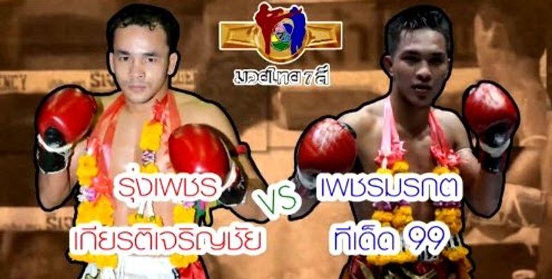 โปรแกรมมวยไทย 7 สี อาทิตย์ 26 เมษายน 2558