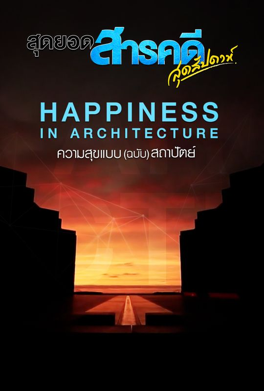 Happiness in Architecture