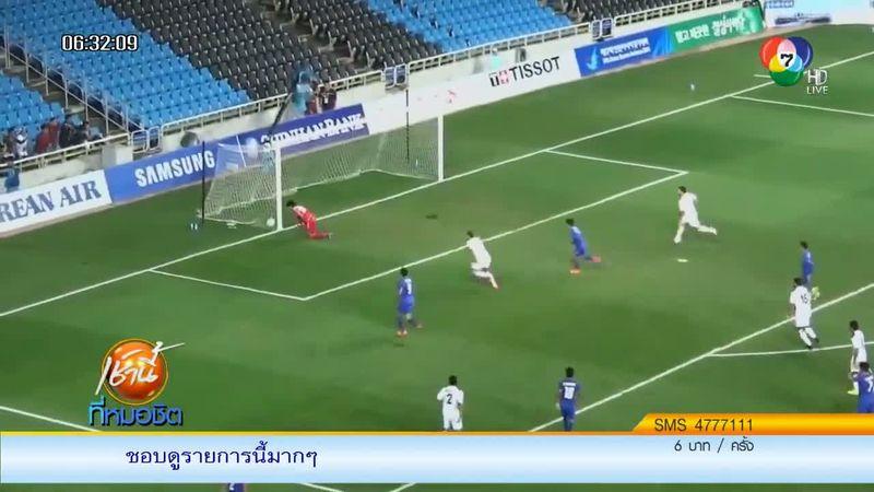 ฟุตบอลไทยแพ้อิรัก 0-1 ชวดเหรียญทองแดง เอเชียนเกมส์ 2014