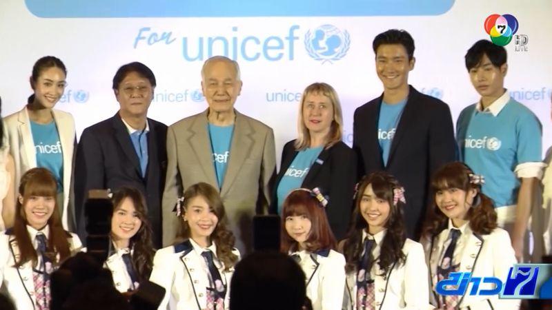 ช่อง 7HD เปิดตัวรายการ The Blue Carpet Show for UNICEF ออกอากาศ 16 ธ.ค.นี้
