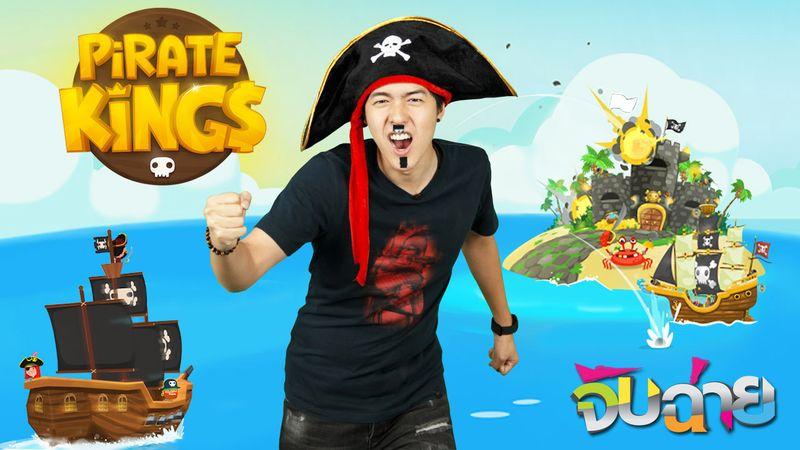 Pirate kings  เกาะข้าใคร...อย่าแตะ