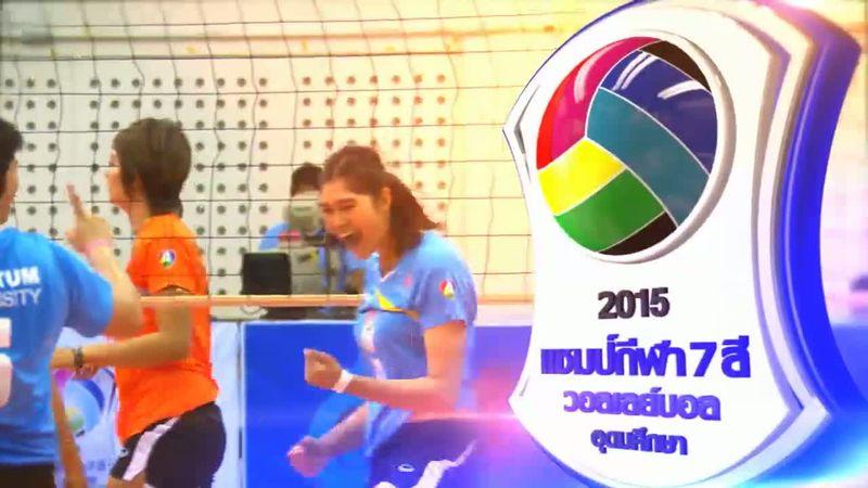 วอลเลย์บอลแชมป์กีฬา7สี 2015 รับสมัคร 6-17 ก.ค.58