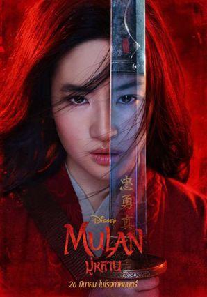 ตัวอย่างหนัง Mulan มู่หลาน