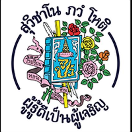 สวนกุหลาบวิทยาลัย นนทบุรี