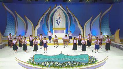 ถวายพระพรวันแม่แห่งชาติ 12 สิงหาคม 2562 โดย มูลนิธิช่วยคนตาบอดแห่งประเทศไทย ในพระบรมราชินูปถัมภ์