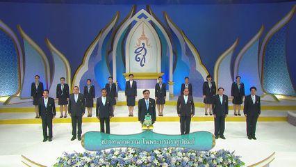 ถวายพระพรวันแม่แห่งชาติ 12 สิงหาคม 2562 โดย สภาทนายความ ในพระราชูปถัมภ์