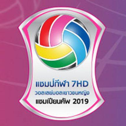 แชมป์กีฬา 7HD วอลเลย์บอลเยาวชนหญิง แชมเปียน คัพ 2019