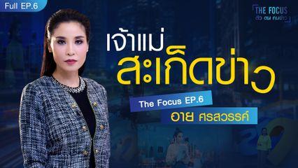 The Focus EP.6 อาย ศรสวรรค์ ภู่วิจิตร เจ้าแม่สะเก็ดข่าว