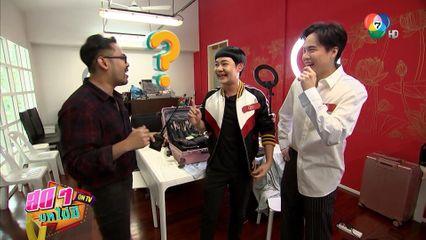 ชวนคุย ชวนขำ กับ พอร์ช-เกรซ และ เบื้องหลัง The Money Drop Thailand   สดๆ บทไม่มี ON TV   Ch7HD 3/4