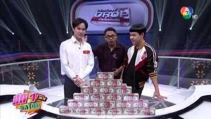 ชวนคุย ชวนขำ กับ พอร์ช-เกรซ และ เบื้องหลัง The Money Drop Thailand   สดๆ บทไม่มี ON TV   Ch7HD 4/4