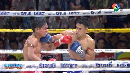 ช็อตเด็ดมวยไทย 7 สี ซื่อสัตย์ แป๊ะมีนบุรี ชนะคะแนน โชคดี หนุ่ยกาแฟโบราณ
