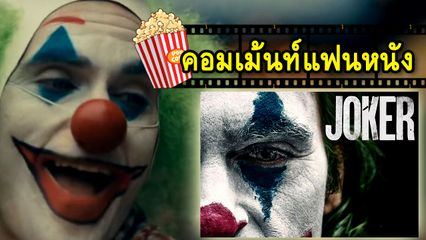 คอมเม้นท์แฟนหนัง Joker โจ๊กเก้อร์
