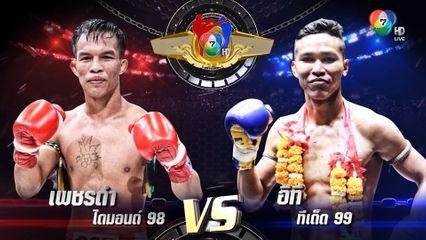พรีวิวคู่เอกมวยไทย 7 สี เพชรดำ ไดมอนด์ 98 vs อีที ทีเด็ด 99 6 ต.ค.62