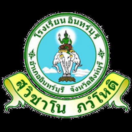 โรงเรียนอินทร์บุรี