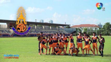 แนะนำทีมฟุตบอล โรงเรียนราชวินิตบางแก้ว แชมป์กีฬา 7HD 2019