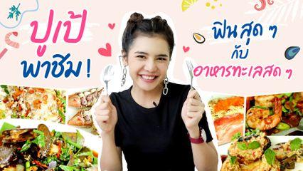 ปูเป้ พาชิม ! อาหารทะเลสุดฟิน ยั่ว ๆ จ้า l Star Cam Ep.17