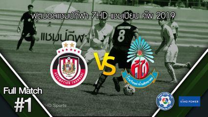 อัสสัมชัญธนบุรี 2-6 ท่าข้ามพิทยาคม ฟุตบอลแชมป์กีฬา 7HD 2019 รอบสุดท้าย 1/2