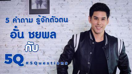 5Q-5Questions | 5 คำถามรู้จักตัวตน อั๋น ชยพล