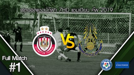 อัสสัมชัญธนบุรี 1-5 สุรศักดิ์มนตรี ฟุตบอลแชมป์กีฬา 7HD 2019 รอบสุดท้าย 1/2