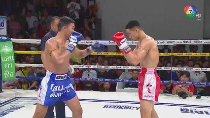 มวยไทย7สี 15 ธ.ค.62 สิทธิศักดิ์ เซ็งซิมอิ๊วยิม vs ธีรเดช ช.ห้าพยัคฆ์
