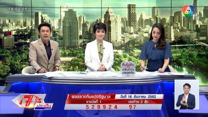 ผลสลากกินแบ่งรัฐบาล งวดประจำวันที่ 16 ธันวาคม 2562