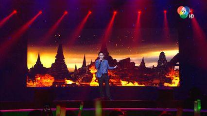 7HD Charity Concert รักคือการให้ : เพลงเสียงกองทัพ - สุทธิพงษ์ วัฒนจัง