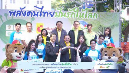 บรรยากาศกิจกรรม พลังคนไทย ปันรักให้โลก ครั้งที่ 1 ณ บิ๊กซีสะพานควาย 21 ธ.ค.62