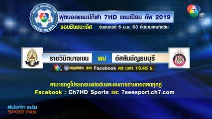 โปรแกรมฟุตบอลแชมป์กีฬา 7HD รอบชิงฯ ราชวินิตบางเขน vs อัสสัมชัญธนบุรี 6 ม.ค.63