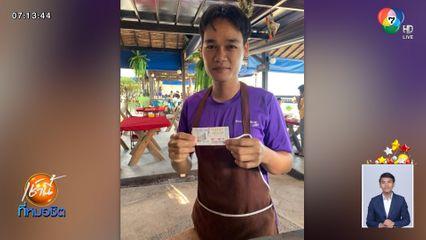 ดวงเฮงส่งท้ายปี หนุ่มชาวกัมพูชาที่เกาะสมุย ถูกรางวัลที่ 1 รับเงิน 6 ล้านบาท