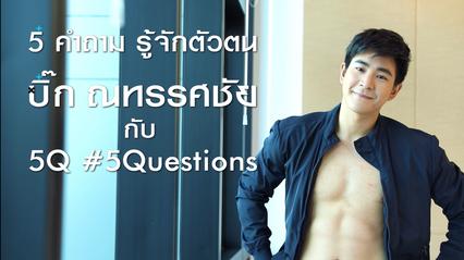 5Q-5Questions | 5 คำถามรู้จักตัวตน บิ๊ก ณทรรศชัย