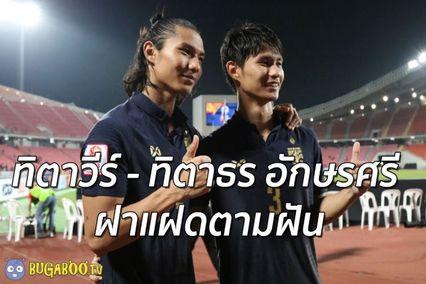 ทิตาวีร์ และ ทิตาธร อักษรศรี ฝาแฝดตามฝันบนเส้นทางทีมชาติไทย