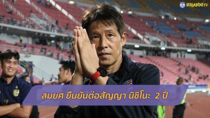 สมยศ ยืนยันต่อสัญญา นิชิโนะ คุมทีมชาติไทยไปอีก 2 ปี