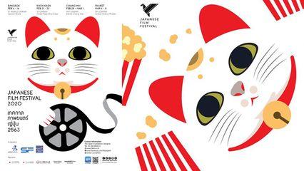 """เจแปนฟาวน์เดชั่น กรุงเทพฯ และ เอส เอฟ ฉลอง 133ปี ความสัมพันธ์ไทย-ญี่ปุ่น จัด """"เทศกาลภาพยนตร์ญี่ปุ่น"""""""