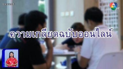 ความเกลียดฉบับออนไลน์ ตอน 1 - NEWSTERS มหาวิทยาลัยหอการค้าไทย