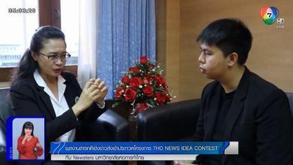 ความเกลียดฉบับออนไลน์ ตอน 3 - NEWSTERS มหาวิทยาลัยหอการค้าไทย