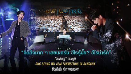 """""""องซองอู"""" เอาอยู่!! ONG SEONG WU ASIA FANMEETING  IN BANGKOK ฟินเต็มอิ่ม คุ้มการรอคอย!!"""