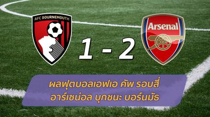 ผลฟุตบอลเอฟเอ คัพ บอร์นมัธ โดน อาร์เซน่อล บุกชนะคาบ้าน 1-2