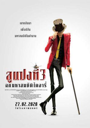 ตัวอย่างหนัง Lupin the Third: The First ลูแปงที่ 3 ฉกมหาสมบัติไดอารี่