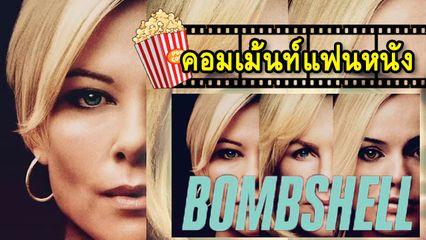 คอมเม้นท์แฟนหนัง Bombshell แฉกระฉ่อนโลก